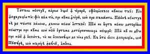 """Iată Rugăciunea Tatăl nostru în alfabetul chirilic, datând din jurul anului 1850.  Transliterare: """"Tatăl nostru, carele 'ești în ceriuri, sfințascăse numele tău: Vie înpărățiia ta: Fie voia ta, pre cum în ceriu, și pre pământ. Pâinea noastră cea de toate zilele, dăneo noao astăzi: Și ne iartă noao datoriile noastre pre cum și noi 'ertăm datornicilor noștri: Și nu ne duce pre noi în ispită, ci ne izbăveaște de cel rău. Că a ta iaste înpărățiia, și Putearea, și mărirea în veaci, amin."""""""